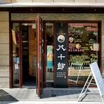 ワイン食堂 八十郎 -