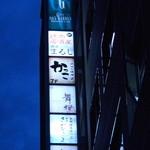 焼肉居酒屋 マルウシミート - 看板。。。高く、遠いです。
