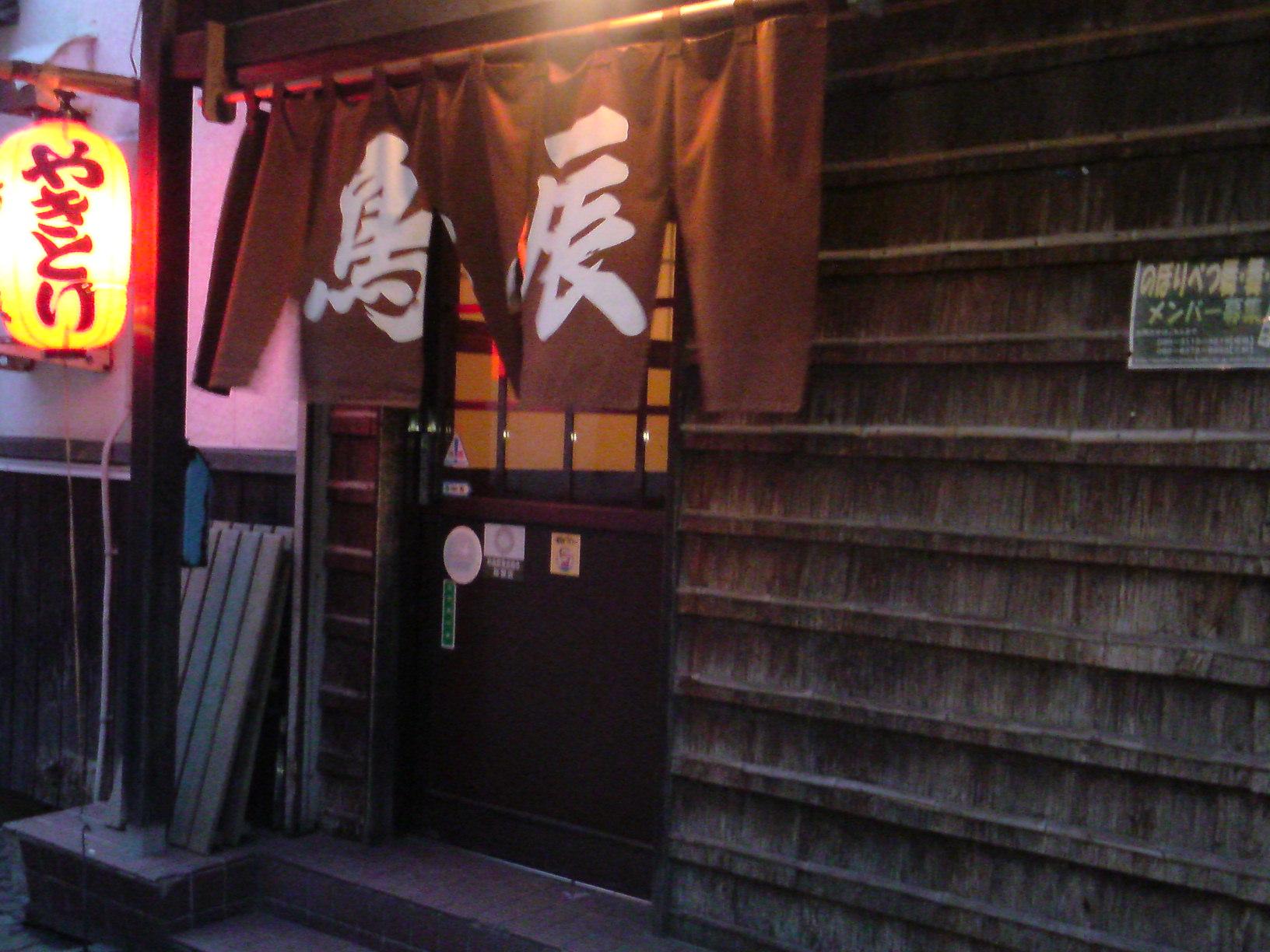鳥辰 中島店