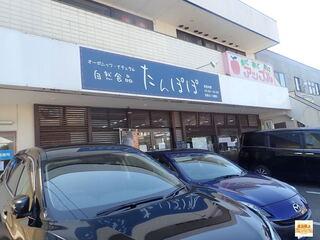 自然食品 たんぽぽ - 南中山ミャ。セールでは車で買いに来る方多数ミャ
