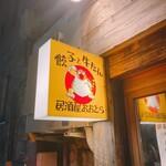 餃子と牛たん 居酒屋おおとら -