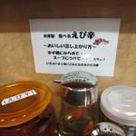 藤丸 - 卓上の調味料