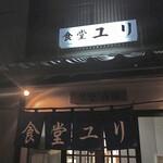 食堂ユリ - 入り口。とても韓国料理屋とは思えませんね