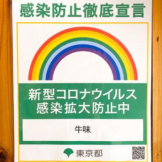 東京都が定めるガイドラインに沿って感染防止に取り組んでいます