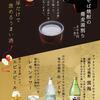 浅草橋百そば - ドリンク写真:蕎麦焼酎の蕎麦湯割り