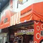 黒門 坂本 - 店舗