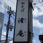 皿そば 渚庵 -