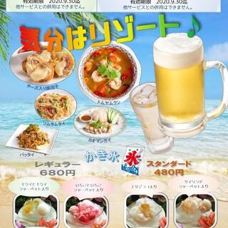 かき氷無料サービス!!!ランチセットご注文のお客様限定!