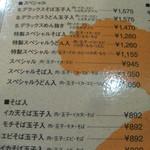 みっちゃん総本店 広島新幹線名店街店 - メニュー