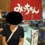 みっちゃん総本店 広島新幹線名店街店 - 記念にパチリ