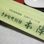 さかなや本陣 別館 - 箸袋