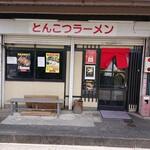 ラーメン 松壱家 - 2020年8月