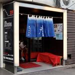吾妻茶寮 - 大須商店街にあります
