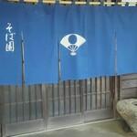 そば園 佐竹 - 暖簾