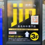 焼肉JIN -