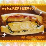菜食健美 - ハッシュドポテト&卵のサンド