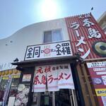 元祖糸島ラーメン 銅鑼 -
