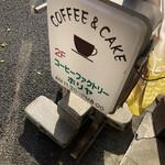 コーヒーファクトリー ホリヤ -