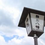 吉田屋 美濃錦 - 良い雰囲気☆