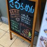 8番らーめん - メニュー2020.8現在