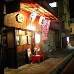 たこ坊  - たこ坊 王寺駅前本店 (たこ焼きBAR)