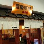 豊後茶屋 - SANY228211.jpg