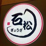 石松餃子 - 看板
