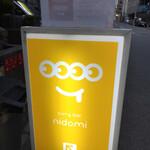 135608145 - 黄色の看板が目印