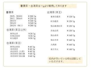 花咲み荼 - 茶葉販売価格