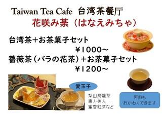 花咲み荼 - お茶セット1000円~