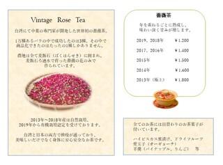 花咲み荼 - ヴィンテージ薔薇茶セットメニュー