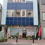 13561475 - 店の入っているビルの外観