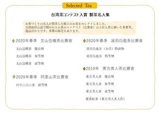 花咲み荼 - 入賞茶葉リスト