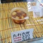 昇栄堂 味楽庵 - 料理写真: