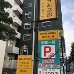 アートカフェ栄 - 武平通に看板がでています。黄色い看板が目印です
