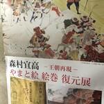 アートカフェ栄 - 大和絵がご覧になれます