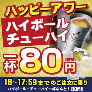 超!超!お値打ち!チューハイ・ハイボールが80円で!