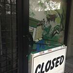 アートカフェ栄 - 恐れながら「CLOSED」は閉館しています