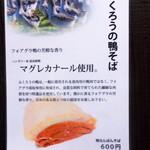 天ぷらそば ふくろう - 旧:鶏には結構拘りがあるようで