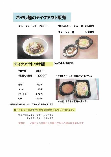 麺彩房 中野本店の料理の写真