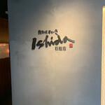 鉄板焼ステーキ Ishida. -