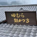 田むら銀かつ亭 - 屋根上の看板