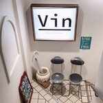 自然派バル Vin -