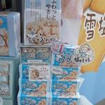宮古島の雪塩 - 2袋入り☆700円