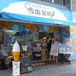 宮古島の雪塩 - 雪塩菓房☆外観