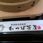 わっぱ茶屋 かわな - 箸(2012/06)