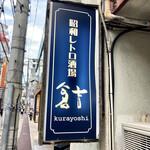 昭和レトロ酒場 倉吉 - 福岡を代表するバーテンダーな倉吉マスターの趣味が高じて居酒屋♪
