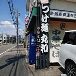 つけ麺 丸和 - 外観写真: