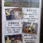 135673849 - 仁王門屋 むらまつ(愛知県西尾市)食彩品館.jp撮影