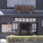 木村屋本店 - お店外観